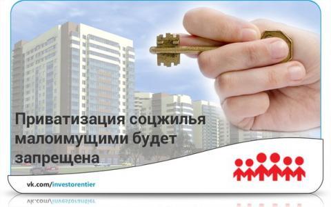 ним приватизация квартиры с соц найма сводчатый